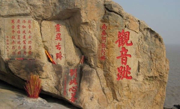 Chinese Characters over a cliff face