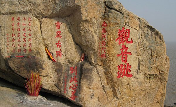 Chinese writings on a rock