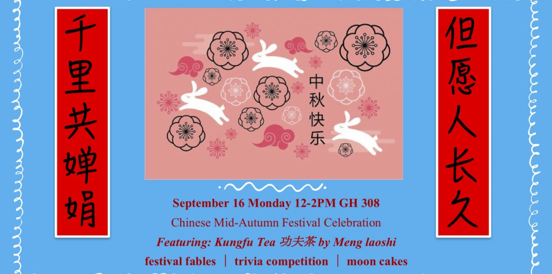 Chinese Moon Festival Flier