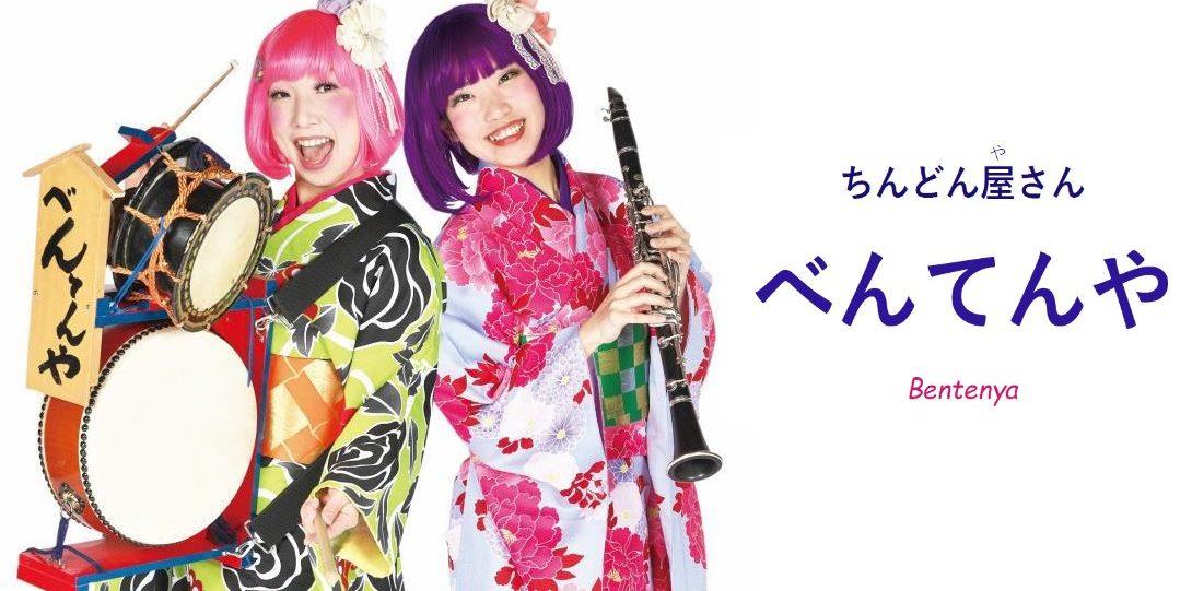 Bentenya Music group